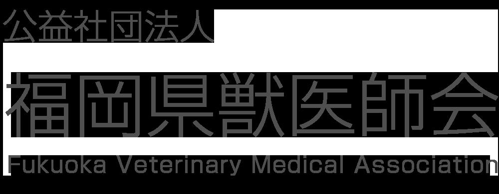 公益社団法人 福岡県獣医師会 Fukuoka Veterinary Medical Association