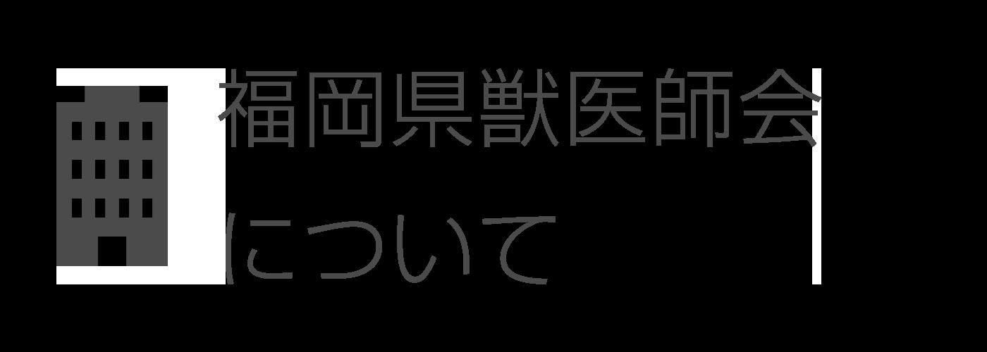 福岡県獣医師会について